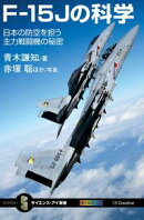 F-15J�βʳ�