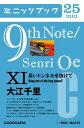 9th Note/Senri Oe XI 長いトンネルを抜けて【電子書籍】[ 大江 千里 ]