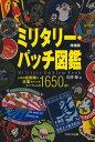 ミリタリー・パッチ図鑑 増補版【電子書籍】[ 石原 肇 ]