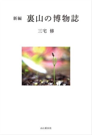 新編 裏山の博物誌【電子書籍】[ 三宅 修 ]