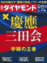 週刊ダイヤモンド 16年5月28日号【電子書籍】[ ダイヤモンド社 ]