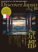 Discover Japan 2016ǯ10��� Vol.60