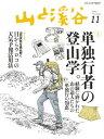 月刊山と溪谷 2015年11月号2015年11月号【電子書籍】