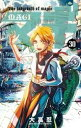 マギ(30)【電子書籍】[ 大高忍 ]