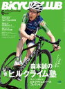 BICYCLE CLUB 2015年6月号 No.362【電子書籍】[ BICYCLE CLUB編集部 ]