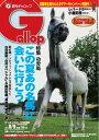 週刊Gallop 2015年8月9日号2015年8月9日号