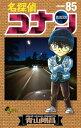 名探偵コナン(85)【電子書籍】[ 青山剛昌 ]...