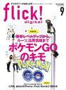 flick! Digital 2016年9月号 vol.59【電子書籍】
