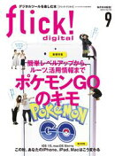 flick! Digital 2016ǯ9��� vol.59