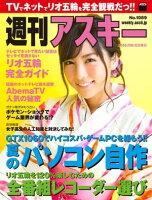 週刊アスキーNo.1089(2016年8月2日発行)