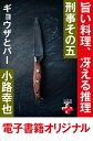 刑事その五 ギョウザとバー【電子書籍】[ 小路幸也 ]