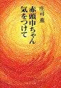 赤頭巾ちゃん気をつけて 改版【電子書籍】[ 庄司薫 ]