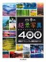 四季の絶景写真 撮影テクニック&撮影地ガイド ─日本ベストセレクション400─【電子書籍】[ デジタ