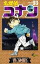 名探偵コナン(93)【電子書籍】[ 青山剛昌 ]...