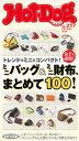 Hot-Dog PRESSno.217 ミニバッグ&ミニ財布まとめて100!【電子書籍】[ 講談社 ]