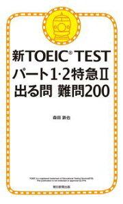 新TOEIC TEST パート1・2特急II 出る問 難問200
