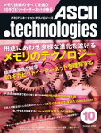 月刊アスキードットテクノロジーズ 2009年10月号[ 月刊ASCII.technologies編集部 ]