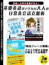 基礎英語ができない大人の日常英会話克服術 3冊セット【電子書籍】[ 世界語学研究会 ]