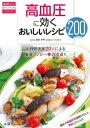 高血圧に効くおいしいレシピ200【電子書籍】[ 猿田享男 ]