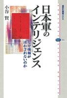 日本軍のインテリジェンスなぜ情報が活かされないのか