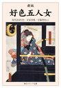 新版 好色五人女 現代語訳付き【電子書籍】[ 井原 西鶴 ]