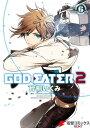 GOD EATER 2(6)【電子書籍】[ 片桐 いくみ ]