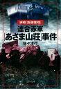 連合赤軍「あさま山荘」事件 【電子書籍】[ 佐々淳行 ]