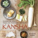 KanshaCelebrating Japan's Vegan and Vegetarian Traditions [A Cookbook]【電子書籍】[ Elizabeth Andoh ]