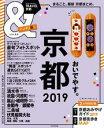 &TRAVEL 京都 2019【電子書籍】