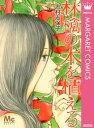 林檎の木を植える【電子書籍】 志村志保子