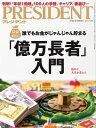 PRESIDENT (プレジデント) 2017年 8/14号 雑誌 【電子書籍】 PRESIDENT編集部
