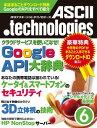 月刊アスキードットテクノロジーズ 2011年6月号【電子書籍】[ 月刊ASCII.technologies編集部 ]