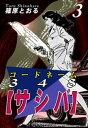 コードネーム348【サシバ】(3)【電子書籍】[ 篠原とおる ]