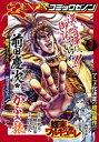 月刊コミックゼノン2021年3月号【電子書籍】 コミックゼノン編集部