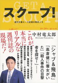 スクープ!週刊文春エース記者の取材メモ