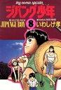 ジパング少年(8)【電子書籍】[ いわしげ孝 ]