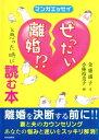 マンガエッセイ ぜったい離婚!?と思った時に読む本【電子書籍...