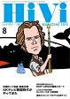 HiVi (ハイヴィ) 2016年 8月号【電子書籍】[ HiVi編集部 ]