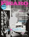 フィガロジャポン 2017年5月号【電子書籍】