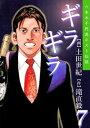 ギラギラ 第7巻【電子書籍】 土田世紀