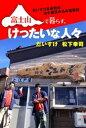 富士山で暮らす、けったいな人々 だいすけ&幸司の山小屋住み込み奮戦記【電子書籍】[ だいすけ ]