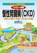 �����ѡ���������¡�¡�CKD)