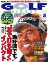 ゴルフダイジェスト 2017年5月号【電子書籍】