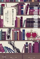世界の8大文学賞受賞作から読み解く現代小説の今