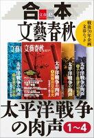 合本太平洋戦争の肉声【文春e-Books】