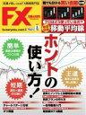 FX攻略.com 2017年5月号【電子書籍】