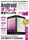 Androidタブレット完全マニュアル【電子書籍】