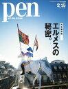 Pen 2017年 2/15号2017年 2/15号【電子書籍】