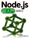 Node.js 超入門【電子書籍】[ 掌田津耶乃 ]