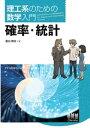 理工系のための数学入門 確率・統計【電子書籍】[ 菱田博俊 ]